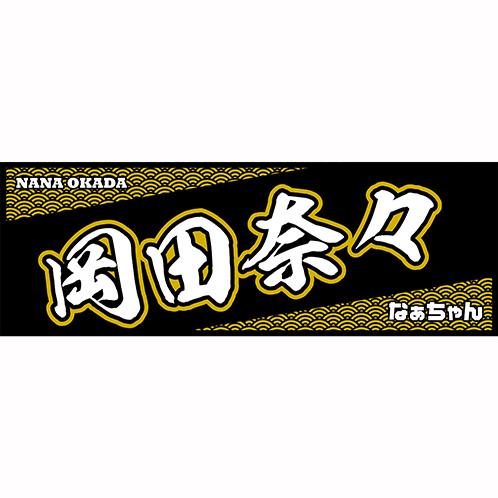 AKB48 推し大判タオル 岡田奈々