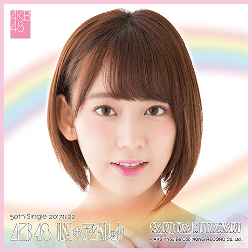 AKB48 11月のアンクレット 推し...
