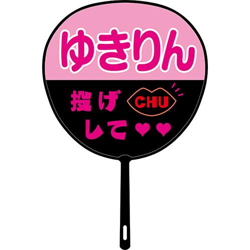 AKB48 メンバーデザイン推しBIGうちわ 柏木由紀