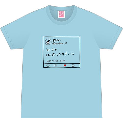 【悲報】 本日発売の向井地美音生誕記念Tシャツが絶望的なほどに売れてないんだけどwwwwwwwwwwwwww