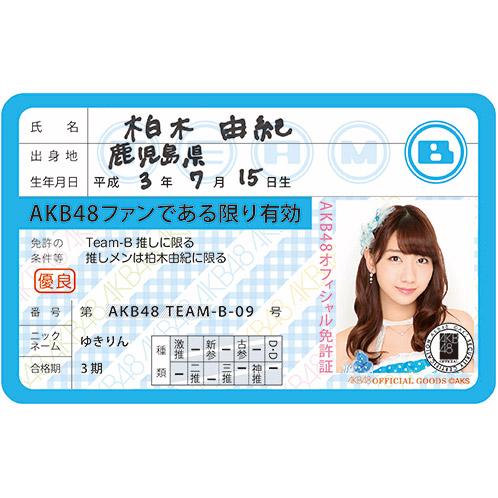 AKB48 推し免許証3 柏木 由紀 | ...