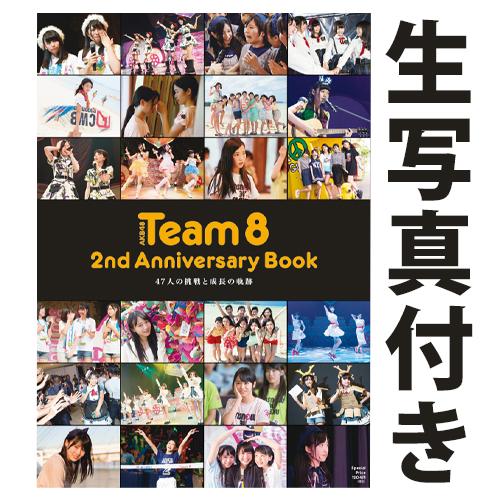 AKB48 チーム8 結成2周年公演 パンフレット