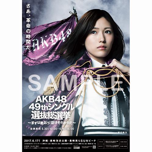 AKB48 49thシングル選抜総選挙 ...