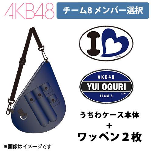 【10月上旬より順次配送】AKB48 チーム8 うちわケース 48オリジナルモデル(推しワッペン付き)