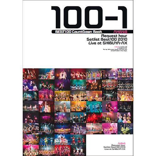 AKB48 2010 Request Hour Setlist Best 100 Best 100 Countdown