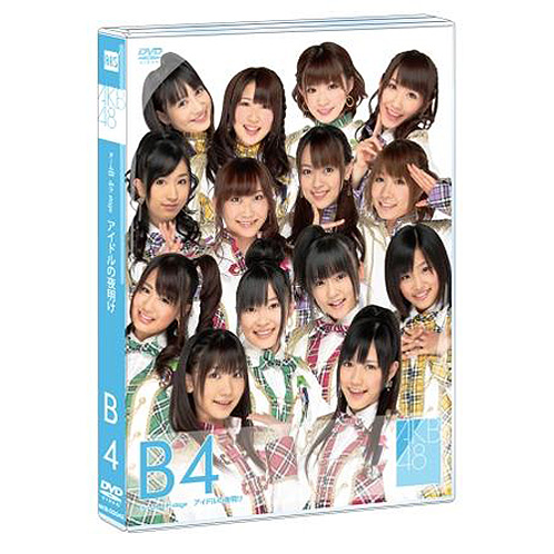 AKB48 チームB 4th stage アイド...
