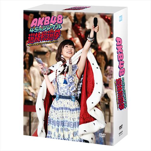 AKB48 選抜総選挙〜僕たちは誰について行けばいい?〜 [DVD] 45thシングル