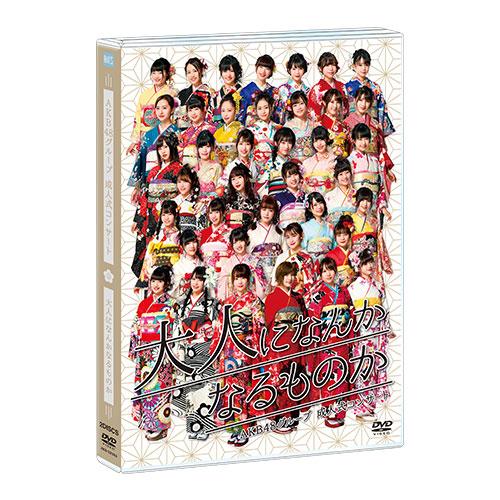 【DVD】AKB48グループ 成人式コンサート~大人になんかなるものか~ DVD
