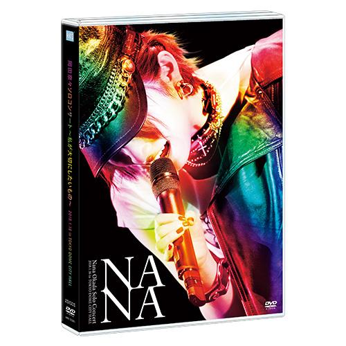 【DVD】岡田奈々ソロコンサート~私が大切にしたいもの~
