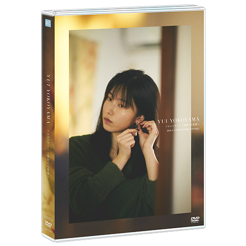 【DVD】横山由依ソロコンサート~実物大の希望~