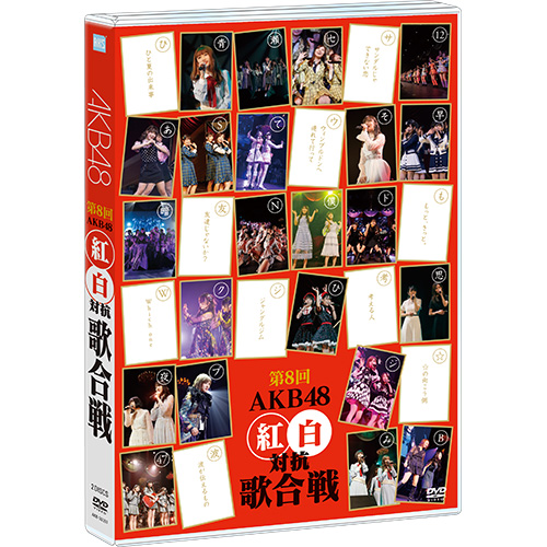 【DVD】第8回 AKB48紅白対抗歌合戦