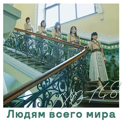 【CD】NGT48 4th Single「世界の人へ」【Type-B 初回仕様(CD+DVD)】