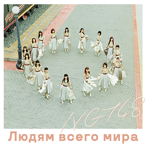 【CD】NGT48 4th Single「世界の人へ」【NGT48 CD盤(CD Only)】