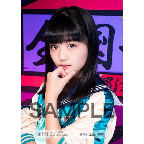 HKT48 2019年6月度 net shop限定個別生写真5枚セットvol.2 工藤陽香
