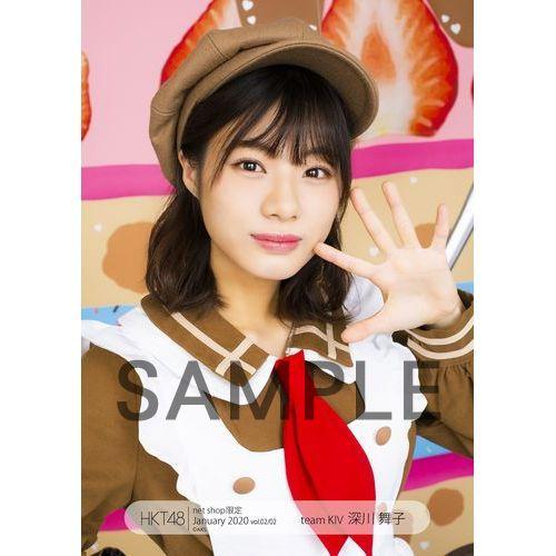 HKT48 2020年1月度 net shop限定個別生写真5枚セットvol.2 深川舞子