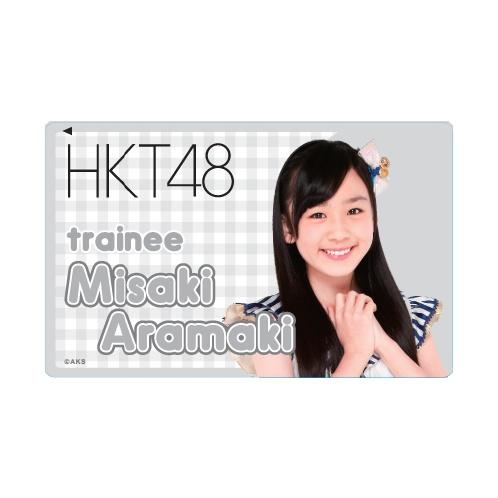 HKT48 個別ICカードステッカー 荒巻美咲   HKT48 個別ICカードステッカー 荒巻美
