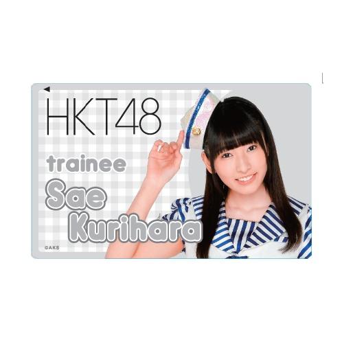 HKT48 個別ICカードステッカー 栗原紗英   HKT48 個別ICカードステッカー 栗原紗