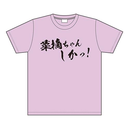 HKT48 生誕記念Tシャツ&生写真セット 2019年8月度 松岡菜摘