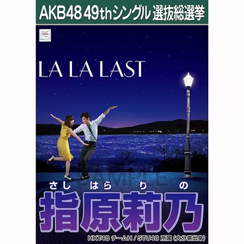 【6月中旬より順次配送】AKB48 49thシングル選抜総選挙 選挙ポスター 指原莉乃
