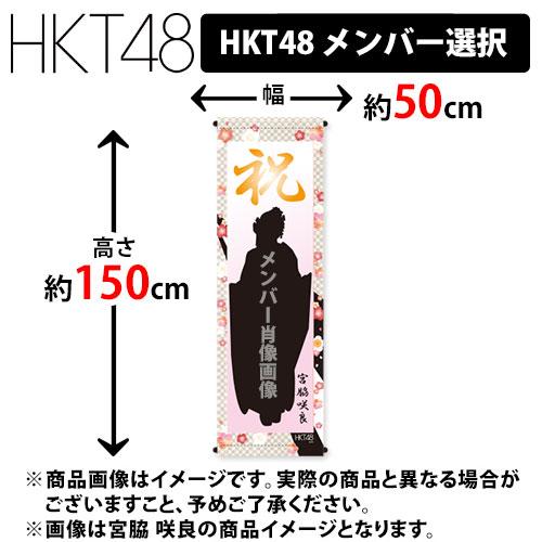 【3月中旬より順次配送】HKT48 祝!!2018年成人 掛け軸風タペストリー