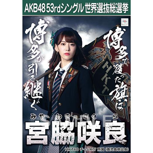 【6月上旬~6月中旬より順次配送】AKB48 53rdシングル 世界選抜総選挙 選挙ポスター 宮脇咲良