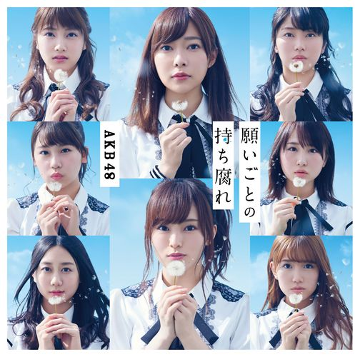 CD】 AKB48 48th Single「願いご...