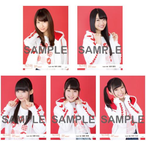 NGT48 劇場トレーディング生写真セット2016.August