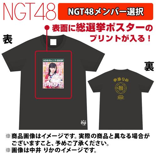【8月上旬より順次配送】2017選抜総選挙 応援Tシャツ(NGT48立候補メンバー) ブラック