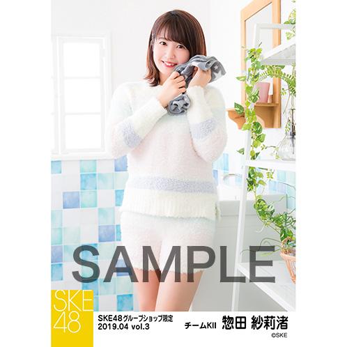 SKE48 SARINA SODA|AKB48 Group Shop −AKB48 Group Online