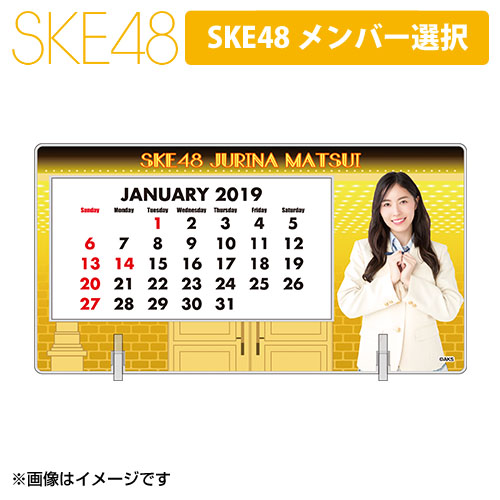 SKE48 アクリルプレートカレンダー Ver.2