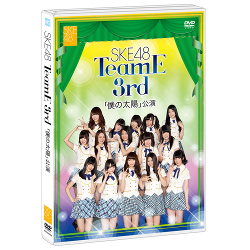 DVD】SKE48 TeamE 3rd 「僕の太...