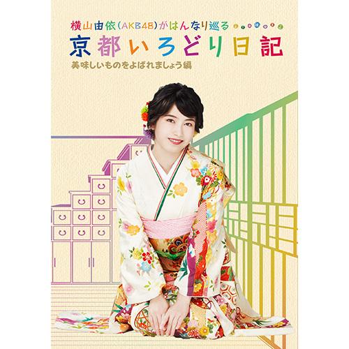 【DVD】横山由依(AKB48)がはんなり巡る 京都いろどり日記 第4巻 「美味しいものをよばれましょう」編