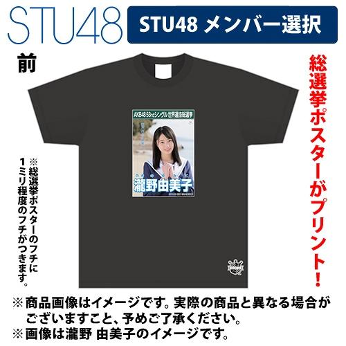 AKB48 T-shirt|AKB48 Group Shop −AKB48 Group Online