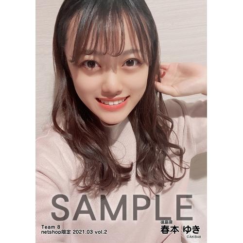 春本 ゆき | AKB48 Official Shop
