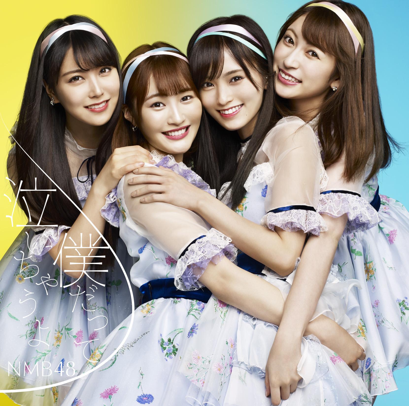 CD】NMB48 19thシングル「僕だって泣いちゃうよ」Type-B【初回限定盤 ...
